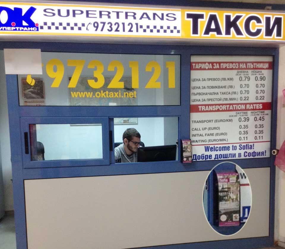 ok_taxi_летище_софия