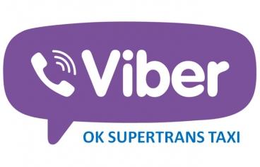Поръчай такси през Viber