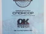 такси - спонсор-на-drag-cycling-сертификат