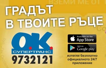 ОК СУПЕРТРАНС с мобилно приложение за поръчка на такси